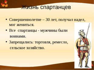 Жизнь спартанцев Совершеннолетие – 30 лет, получал надел, мог жениться. Все с