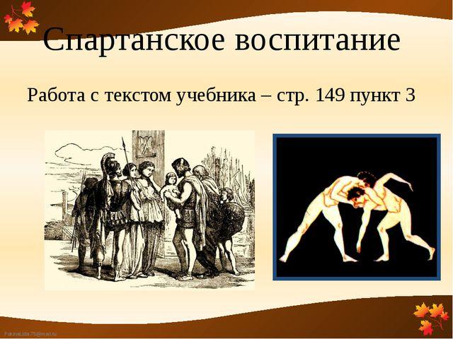 Спартанское воспитание Работа с текстом учебника – стр. 149 пункт 3 FokinaLid...