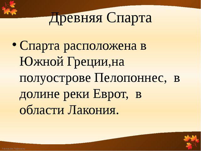 Древняя Спарта Спарта расположена в Южной Греции,на полуострове Пелопоннес, в...