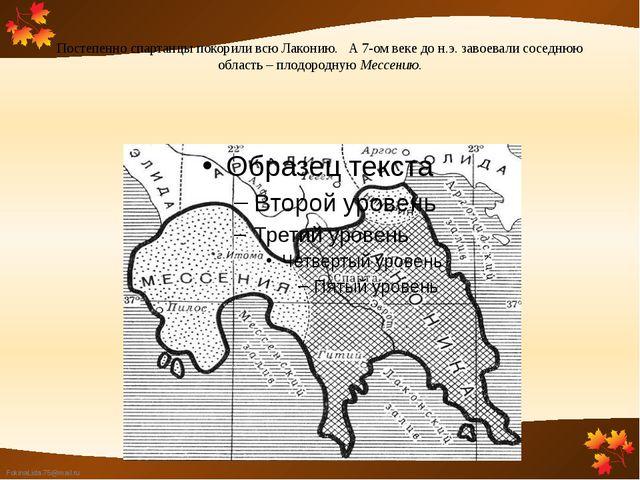 Постепенно спартанцы покорили всю Лаконию. А 7-ом веке до н.э. завоевали сос...