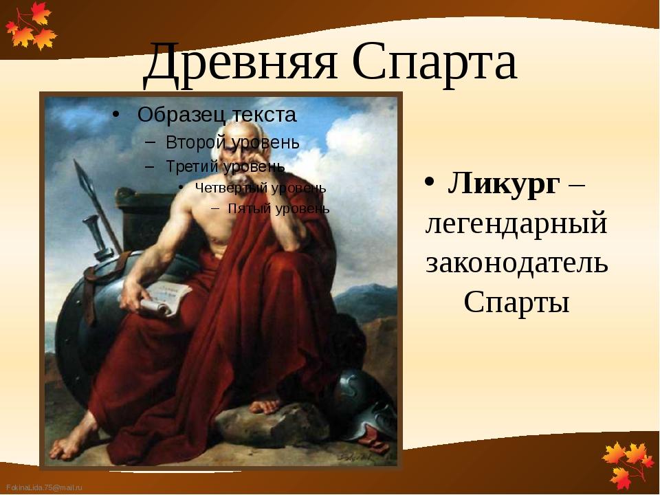 Древняя Спарта Ликург – легендарный законодатель Спарты FokinaLida.75@mail.ru
