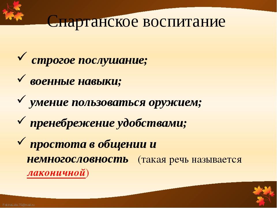 Спартанское воспитание строгое послушание; военные навыки; умение пользоватьс...