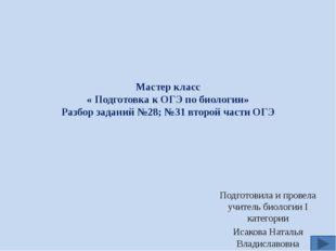 Мастер класс « Подготовка к ОГЭ по биологии» Разбор заданий №28; №31 второй ч