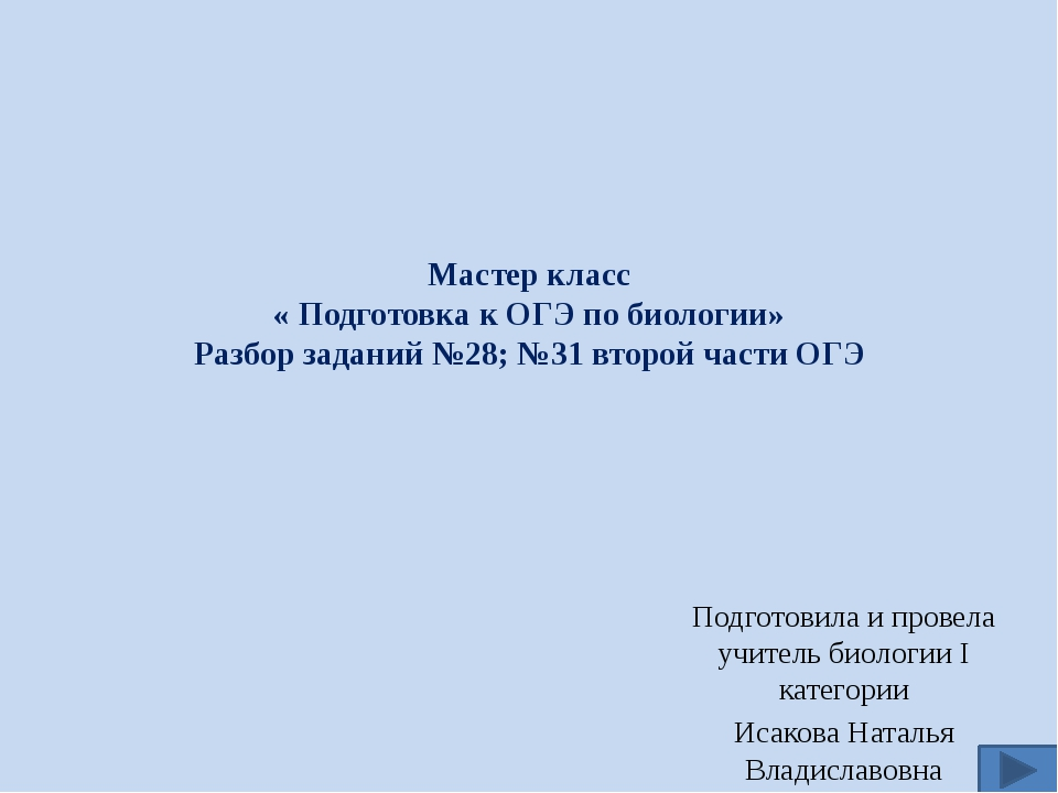 Мастер класс « Подготовка к ОГЭ по биологии» Разбор заданий №28; №31 второй ч...