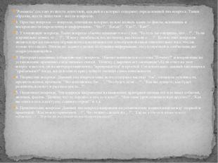 """""""Ромашка"""" состоит из шести лепестков, каждый из которых содержит определенный"""