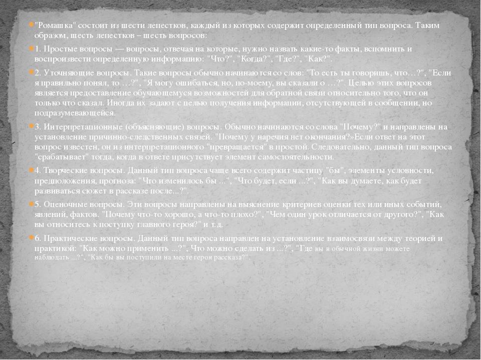 """""""Ромашка"""" состоит из шести лепестков, каждый из которых содержит определенный..."""
