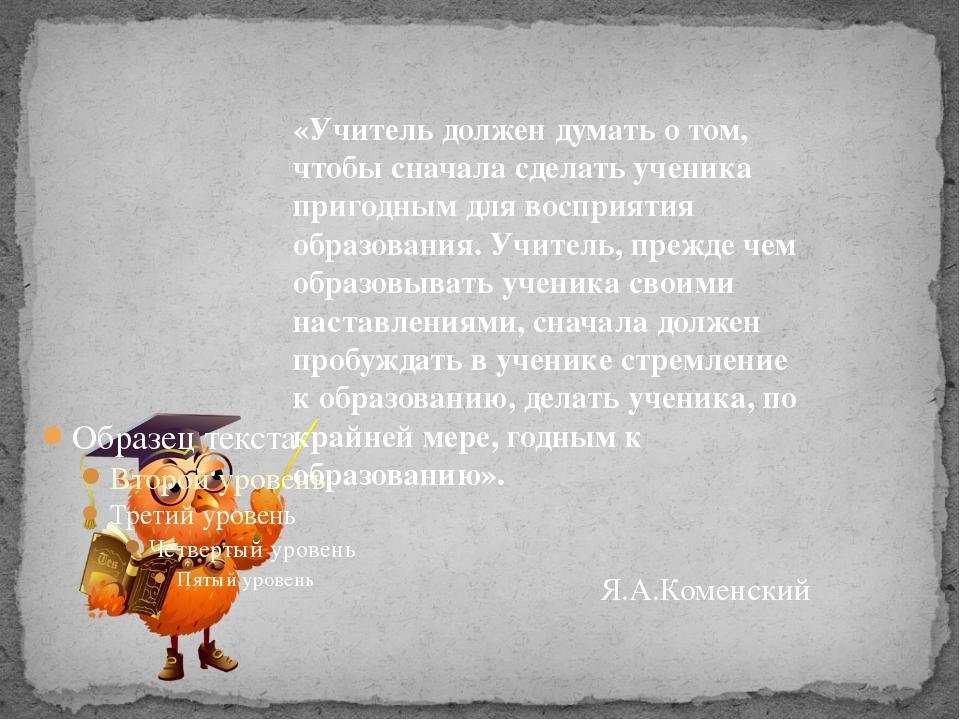 «Учитель должен думать о том, чтобы сначала сделать ученика пригодным для во...