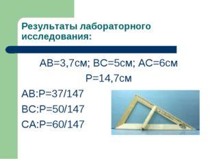 Результаты лабораторного исследования: АВ=3,7см; ВС=5см; АС=6см Р=14,7см АВ:Р
