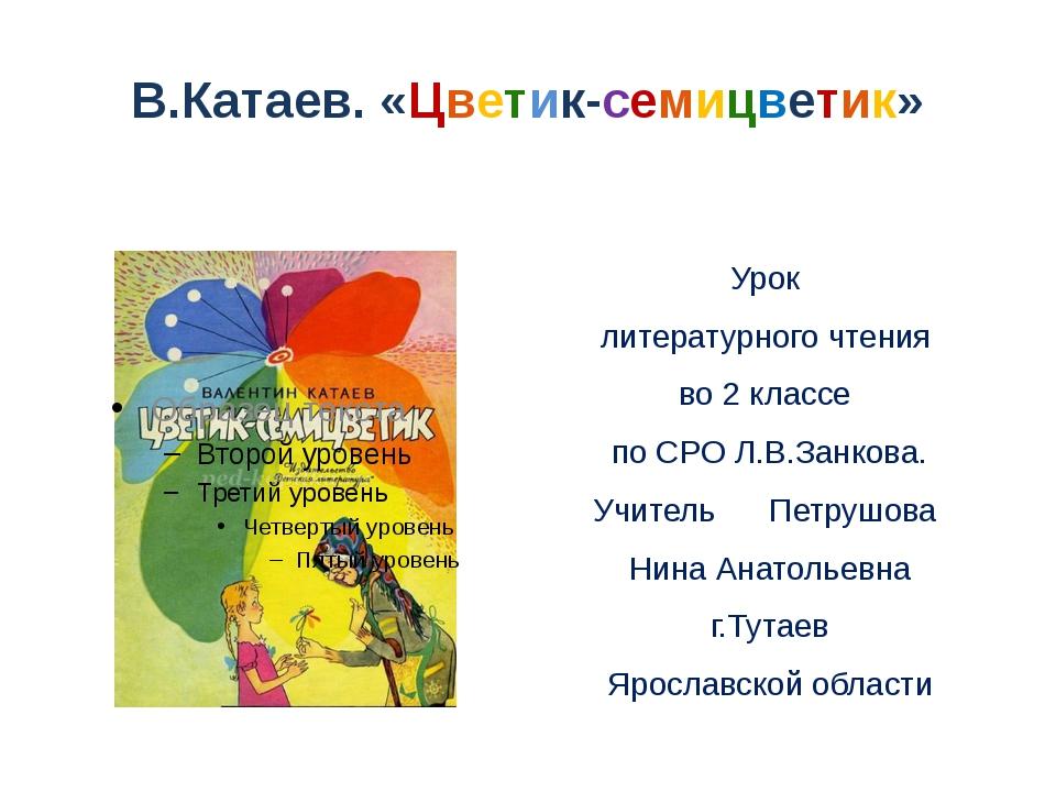В.Катаев. «Цветик-семицветик» Урок литературного чтения во 2 классе по СРО Л....