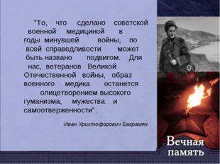 """""""То, что сделано советской военной медициной в годы минувшей войны, по всей"""