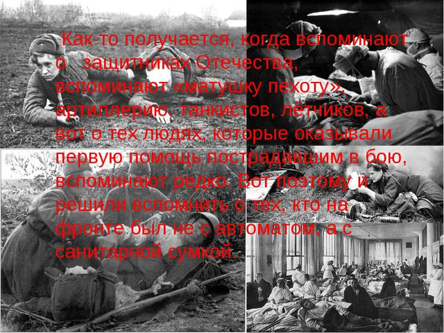 Как-то получается, когда вспоминают о защитниках Отечества, вспоминают «мат...