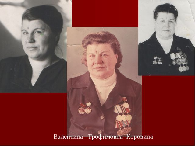 Валентина Трофимовна Коровина