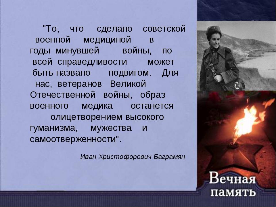 """""""То, что сделано советской военной медициной в годы минувшей войны, по всей..."""