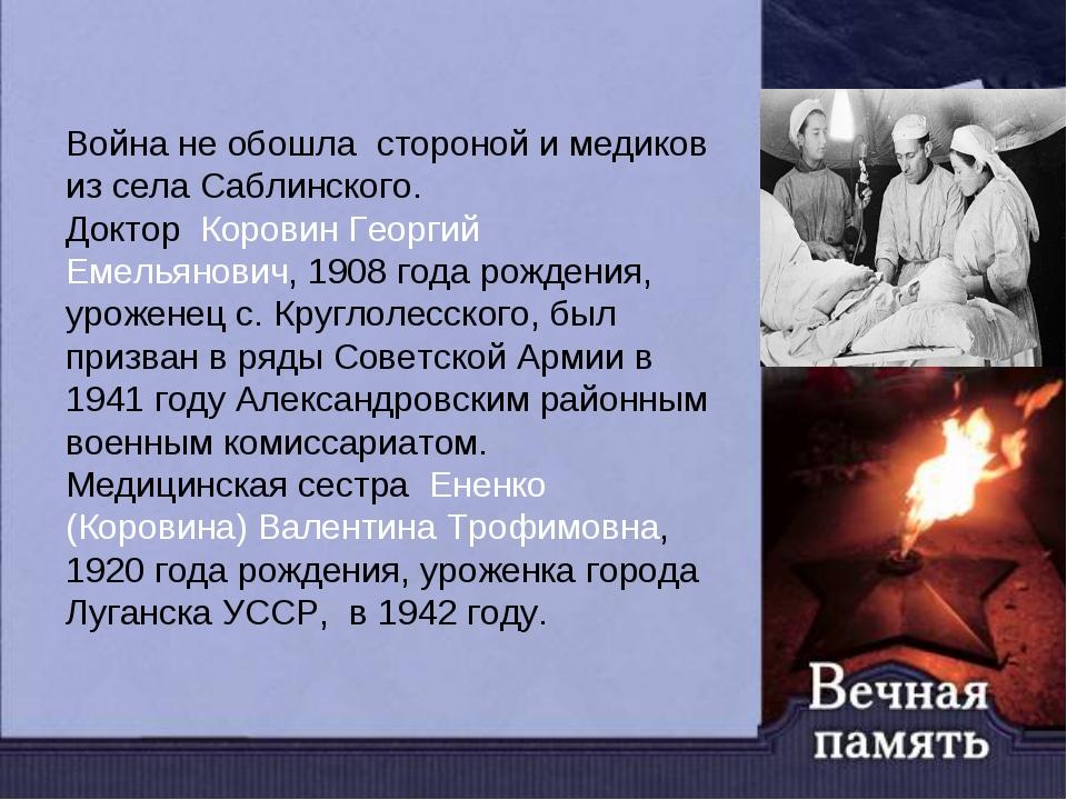 Война не обошла стороной и медиков из села Саблинского. Доктор Коровин Георг...