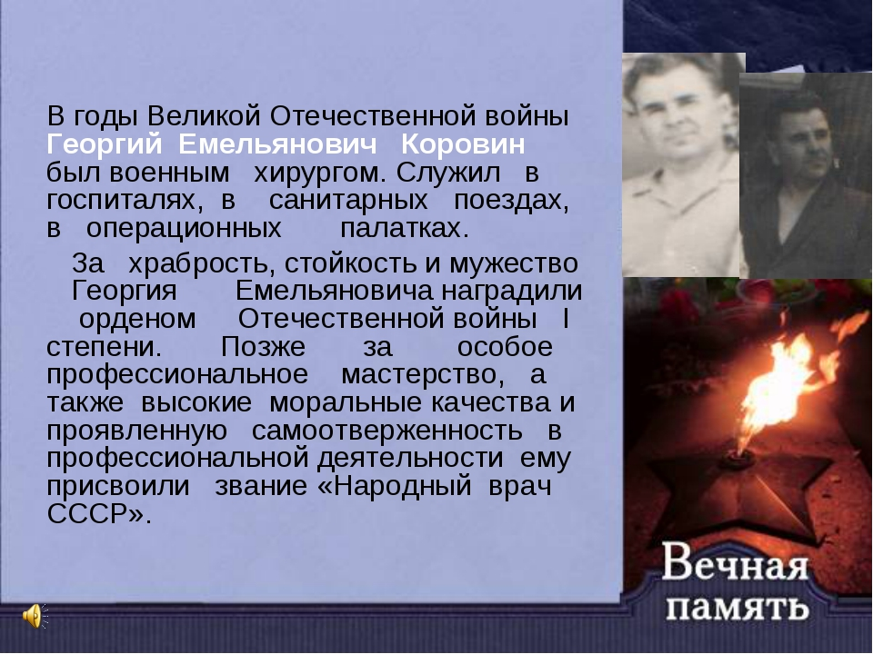 В годы Великой Отечественной войны Георгий Емельянович Коровин был военным х...