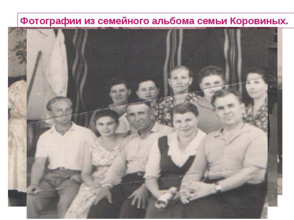 Фотографии из семейного альбома семьи Коровиных.