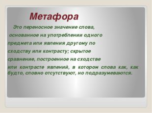 Метафора Это переносное значение слова, основанное на употреблении одного пр