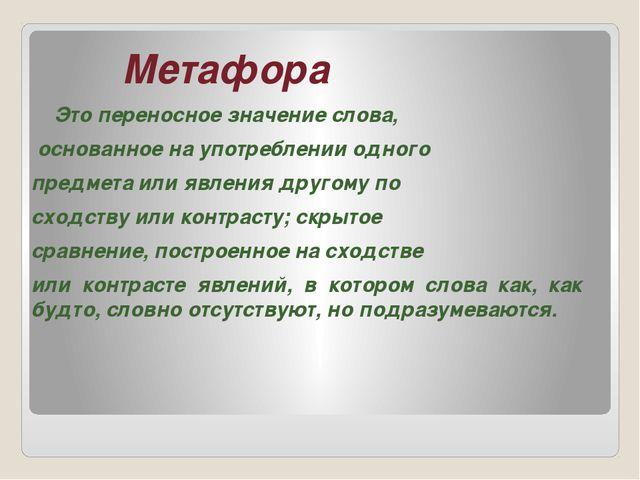 Метафора Это переносное значение слова, основанное на употреблении одного пр...