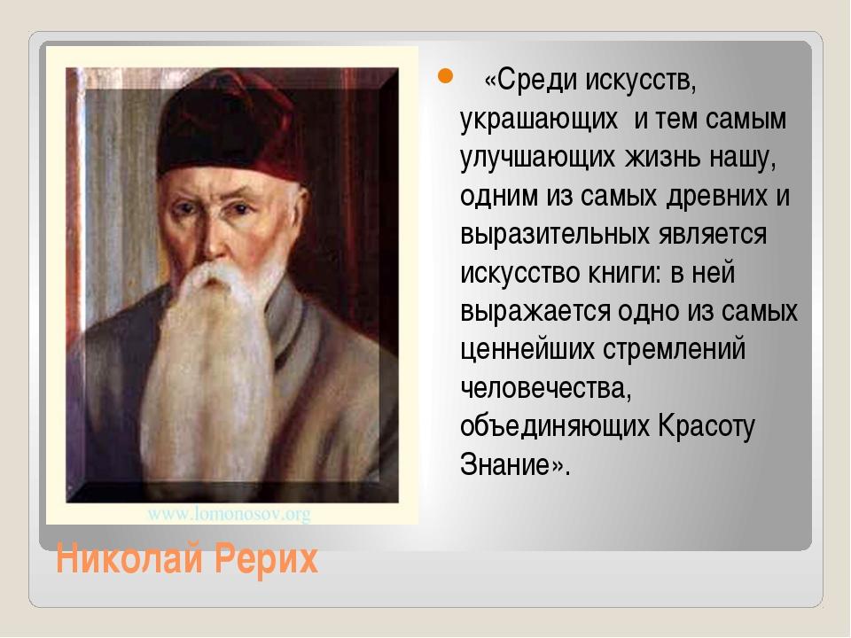 Николай Рерих «Среди искусств, украшающих и тем самым улучшающих жизнь нашу,...