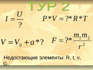 Недостающие элементы: R, t, ν, G.