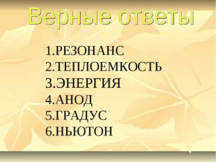 РЕЗОНАНС ТЕПЛОЕМКОСТЬ ЭНЕРГИЯ АНОД ГРАДУС НЬЮТОН