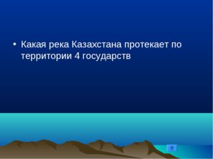 Какая река Казахстана протекает по территории 4 государств