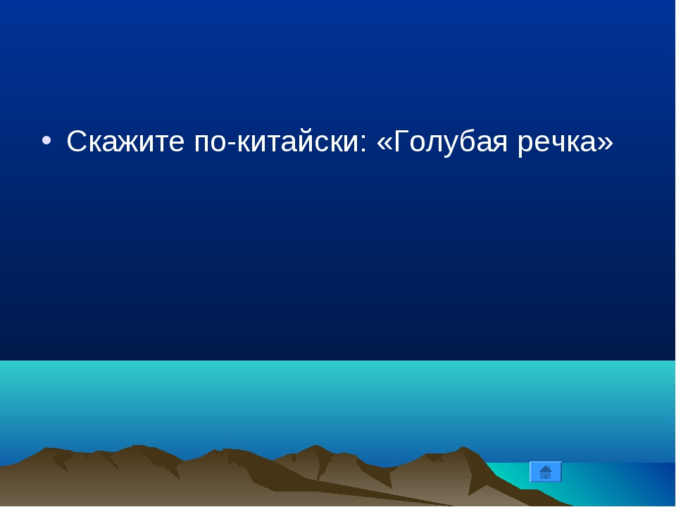 Скажите по-китайски: «Голубая речка»