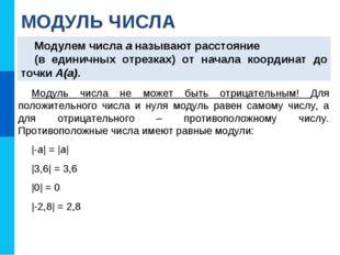 Модулем числа a называют расстояние (в единичных отрезках) от начала координа