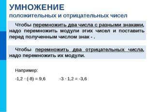 Например: -1,2  (-8) = 9,6 -3  1,2 = -3,6 УМНОЖЕНИЕ положительных и отрицат