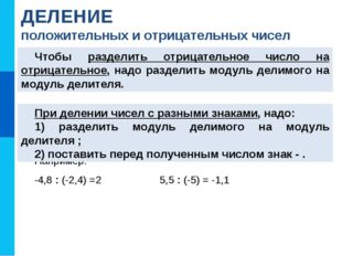 Например: -4,8 : (-2,4) =2 5,5 : (-5) = -1,1 ДЕЛЕНИЕ положительных и отрицате