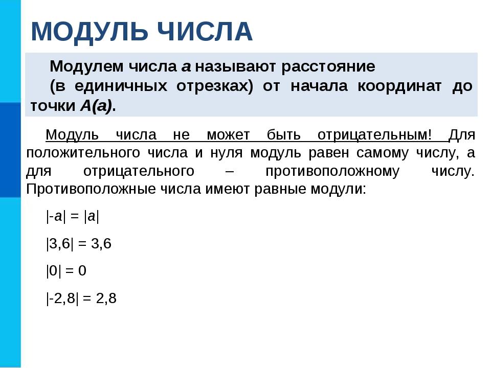 Модулем числа a называют расстояние (в единичных отрезках) от начала координа...