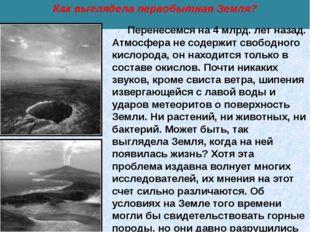 Как выглядела первобытная Земля?