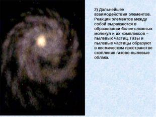 2) Дальнейшее взаимодействия элементов. Реакции элементов между собой выражаю