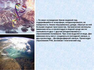 2. По мере охлаждения Земли водяной пар, содержавшийся в атмосфере, конденсир