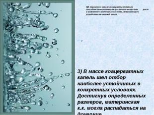2)В первичном океане коацерваты обладали способностью поглощать различные вещ