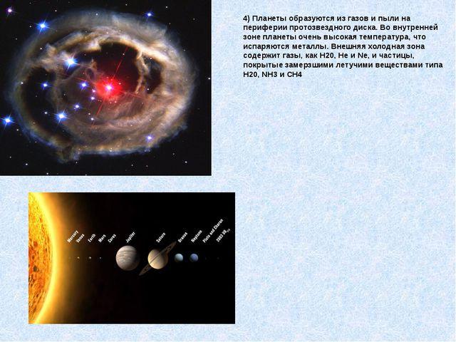 4) Планеты образуются из газов и пыли на периферии протозвездного диска. Во в...