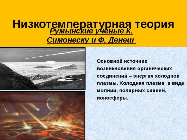 Низкотемпературная теория Румынские ученые К. Симонеску и Ф. Денеш