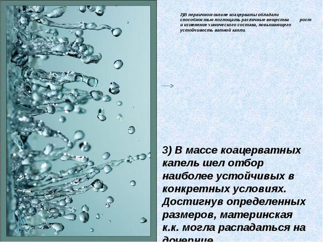 2)В первичном океане коацерваты обладали способностью поглощать различные вещ...