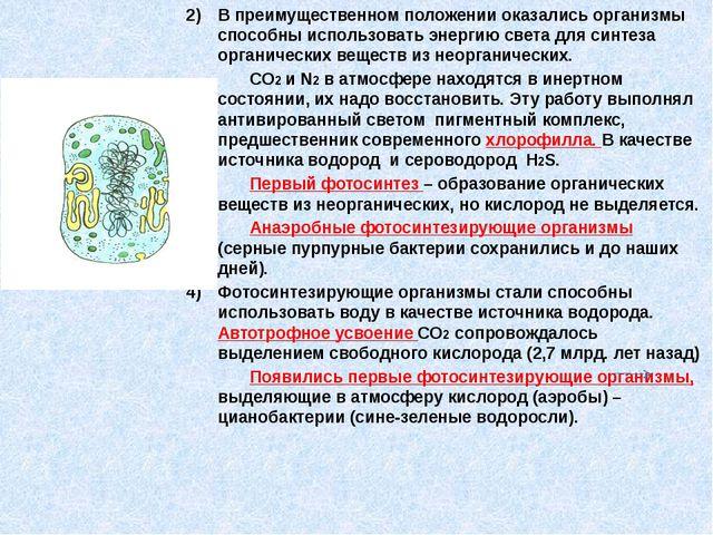 В преимущественном положении оказались организмы способны использовать энерги...