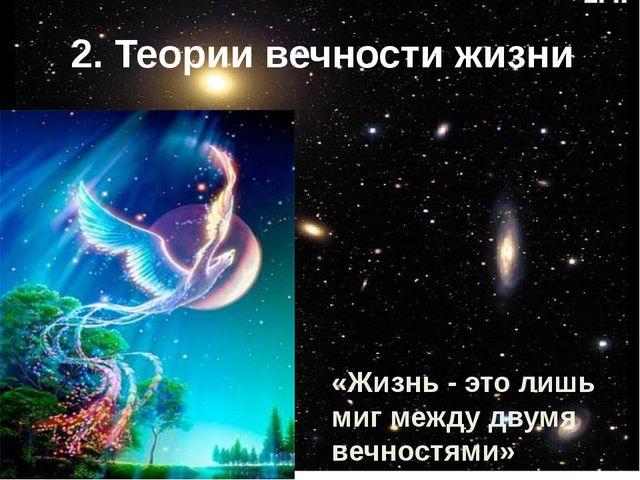 2. Теории вечности жизни