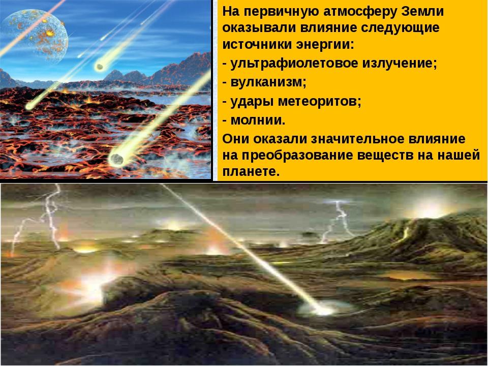 На первичную атмосферу Земли оказывали влияние следующие источники энергии:...
