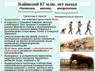 Кайнозой 67 млн. лет назад Антропоген – от гоминид произошли Люди В Евразии и