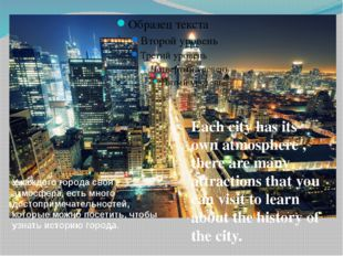 Each city has its own atmosphere , there are many attractions that you can vi