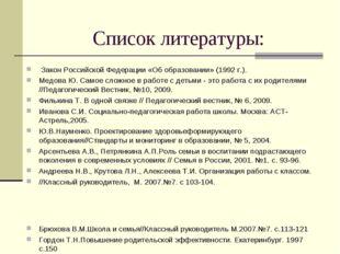 Список литературы: Закон Российской Федерации «Об образовании» (1992 г.). Мед