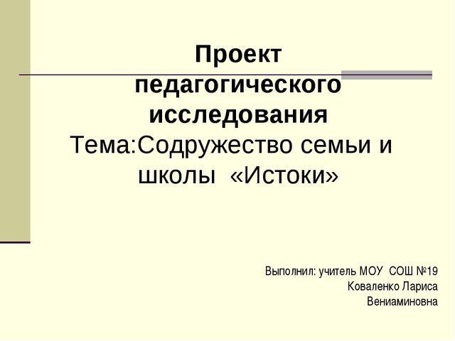 Проект педагогического исследования Тема:Содружество семьи и школы «Истоки» В...