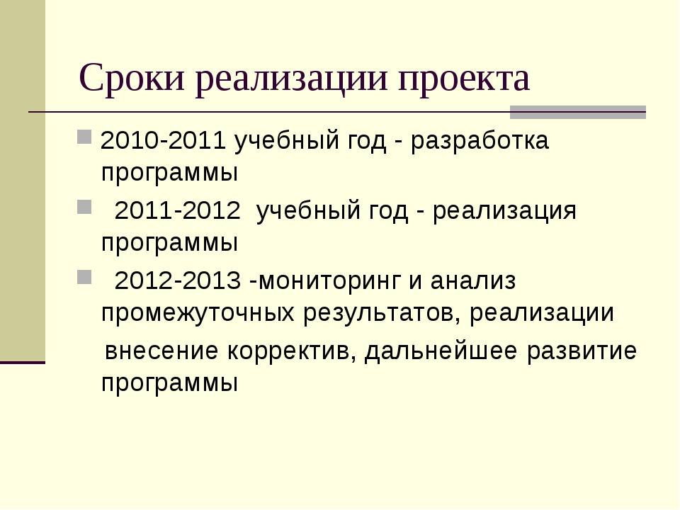 Сроки реализации проекта 2010-2011 учебный год - разработка программы 2011-20...