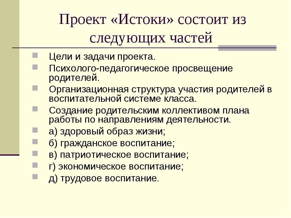 Проект «Истоки» состоит из следующих частей Цели и задачи проекта. Психолого-...
