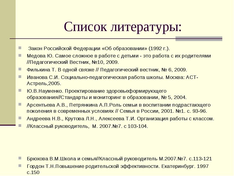 Список литературы: Закон Российской Федерации «Об образовании» (1992 г.). Мед...