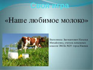 Реши примеры, замени рисунки цифрами и ты узнаешь сколько лет молоку. - = +3=