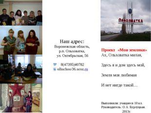Наш адрес: Воронежская область, р.п. Ольховатка, ул. Октябрьская, 56 8(47395)